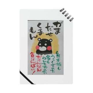 頑張れ❗熊本。 Notes