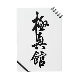 【極真館】文字入り Notes