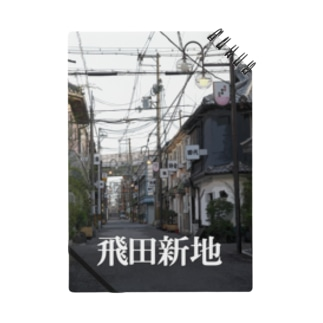 DEEP案内編集部の飛田新地 Notes