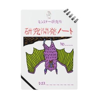 モンスター研究所 ノート