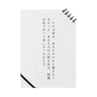 言の葉ⅰ Notes