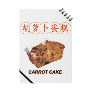 Carrot Cake てぃ〜 Notes