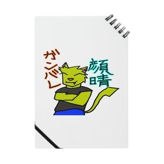 ファイト100発♪ Notes