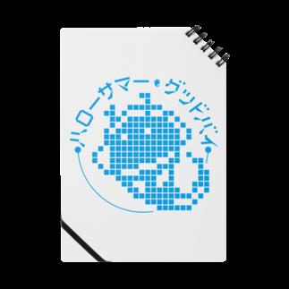 ハローサマー・グッドバイの『ハローサマー・グッドバイ』ロゴノートノート