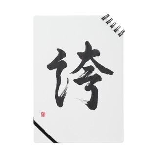 誇(Pride) Notes
