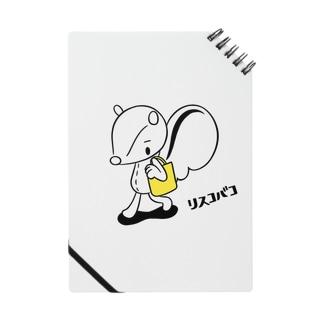 黄色いBAG持ってスタスタスタ(リスコバコ) Notes