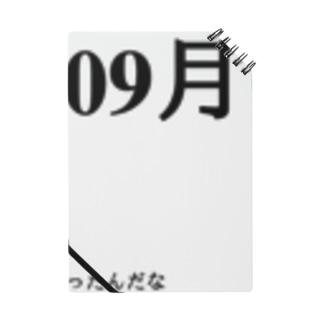 誰かが書いた日記の2016年09月3日16時45分 Notebook