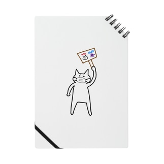 立ちねこ Notes