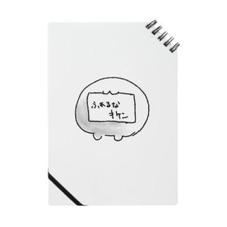 どんとたっちみー Notes
