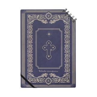 祈りの静寂:星めぐりの歌 Notes
