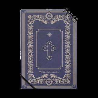 veludoの祈りの静寂:星めぐりの歌 Notes