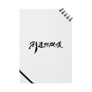 「創造的破壊」(筆文字デザイン)-文具・雑貨- Notes