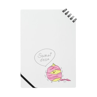 寒がりヒヨコのノート Notes