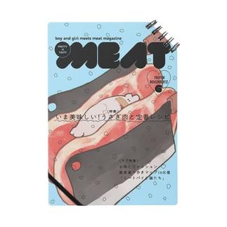 MEAT12月号 ノート