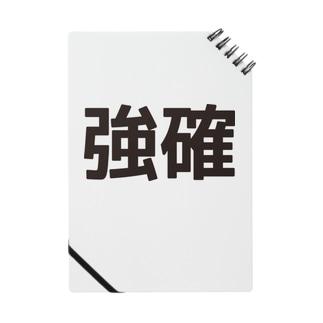 強確(ごうかく)=合格 Notes