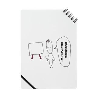 うさぎたん画伯 Notes