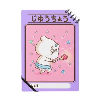 魔法少女くま ノート
