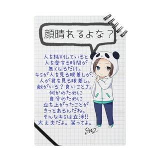 がんばれるよなパンダnote Notes