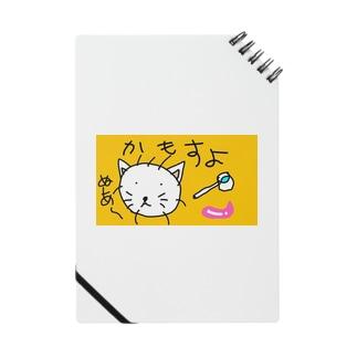 猫と杓子と Notes