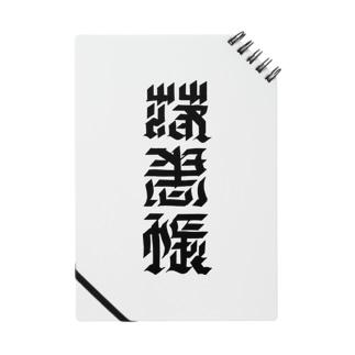 落書帳 Notes