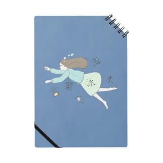 文字の海を泳ぐ Notes