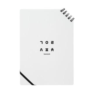 メモリースポーツノート(ハングル・黒) Notebook