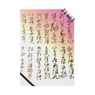 書道家とのコラボ作品 ノート