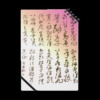 がぶりーぬの書道家とのコラボ作品 Notes