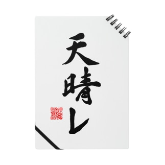天晴レ天女ズ 書の道 Notes