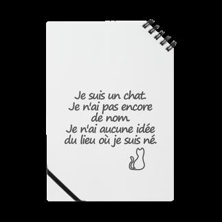 a-noの仏語の吾輩は猫である 黒文字 Notes