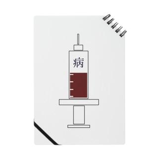 お注射 Notes