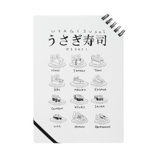 うさぎ寿司 ノート