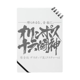 公式ロゴ Notes