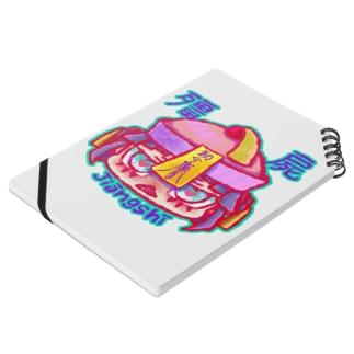 きょんしーちゃん(おふだつき) Notebook