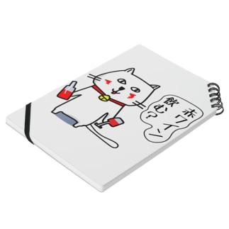 白猫のネコ先輩、赤ワイン飲む? ノート