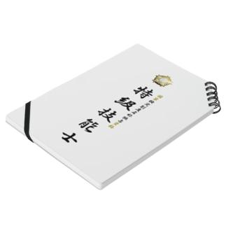 特級技能士(技能士章)タイプ Notes