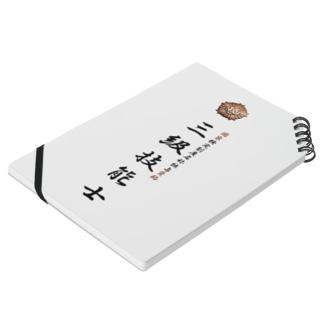 三級技能士(技能士章)タイプ Notes