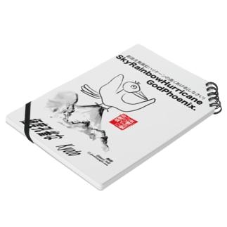 京都大学クジャク同好会の創造主鳳凰虹ハリケーンの高くあげる(しなさい) Notesの平置き