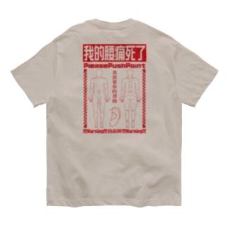腰痛経穴 Organic Cotton T-shirts