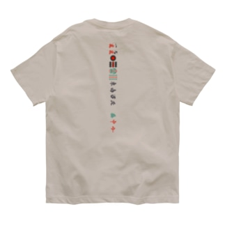 国士無双 Organic Cotton T-shirts