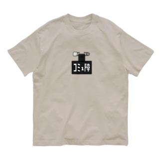 すとろべりーガムFactoryのコミュ障バッジ Organic Cotton T-shirts