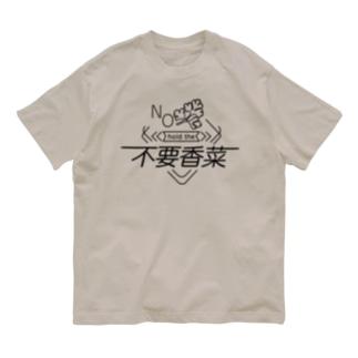 パクチーいりません Organic Cotton T-shirts