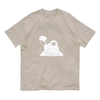 復活!アワホビール Organic Cotton T-shirts