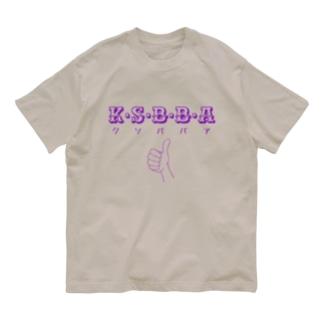 クソババア紫 Organic Cotton T-shirts