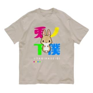 うさぎの下僕~焼きたてパンバージョン~ Organic Cotton T-shirts