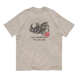 犀の角のように ver.2.0 Organic Cotton T-shirts