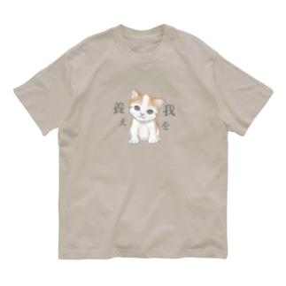 我を養え Organic Cotton T-shirts