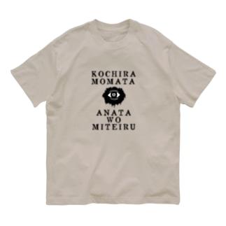 こちらもまた、あなたを見ている Organic Cotton T-shirts