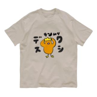カンムリワシ デス Organic Cotton T-shirts