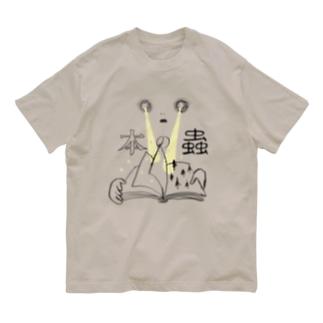 本の虫1 Organic Cotton T-shirts